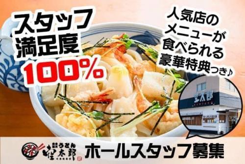 飲食店 ホール シフト相談 未経験 学生 主婦 まかない バイト|松山市空港通