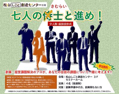 【経営】7人の士(サムライ)と進め!