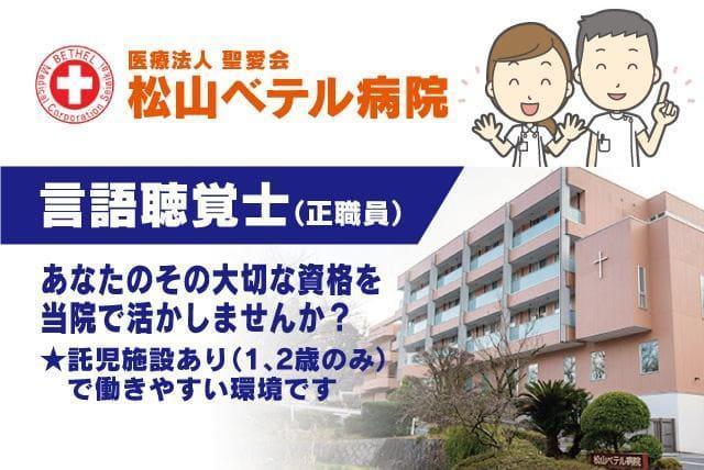 病院 常勤 言語聴覚士 週休2日 院内託児所  寮あり 正社員|松山市祝谷