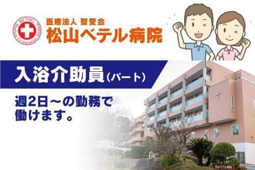 病院 入浴介助 未経験 無資格 年齢不問 短時間 高時給 バイト|松山市祝谷
