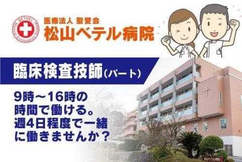 病院 臨床検査技師 年齢不問 転勤なし 残業なし 急募 パート|松山市祝谷