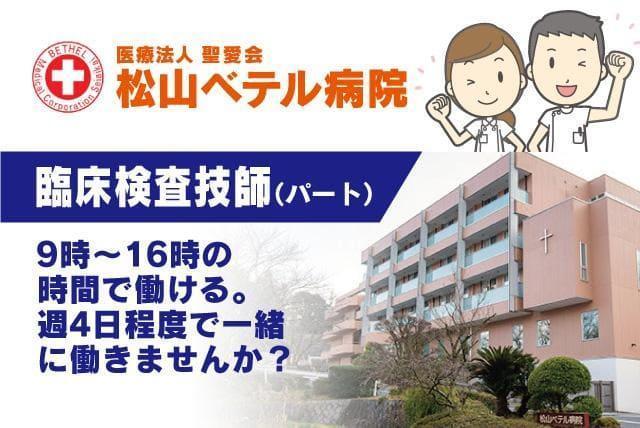 臨床検査技師 病院 年齢不問 転勤なし 残業なし 急募 パート|松山市祝谷