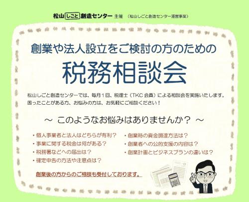 【創業・経営】税務相談会