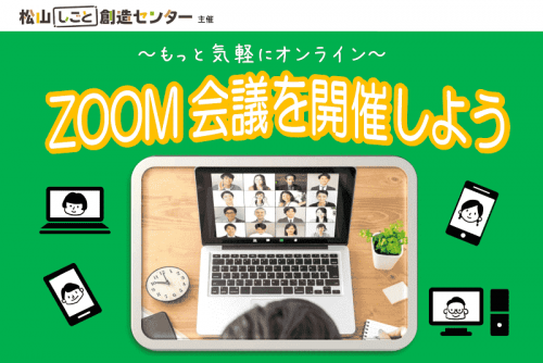 【創業・経営】ZOOM会議を開催しよう