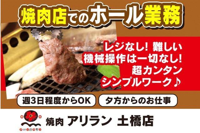 飲食店 ホール レジなし 短時間 週3日 Wワーク 賄い 学生 |松山市土橋町