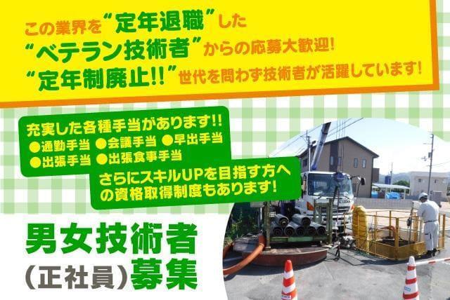 土木工事 技術者 経験者 高収入 女性 定年退職復帰 正社員 松山市北井門
