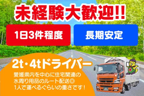 中型 トラック ドライバー ルート 配送 未経験 転職 正社員|松山市西垣生町