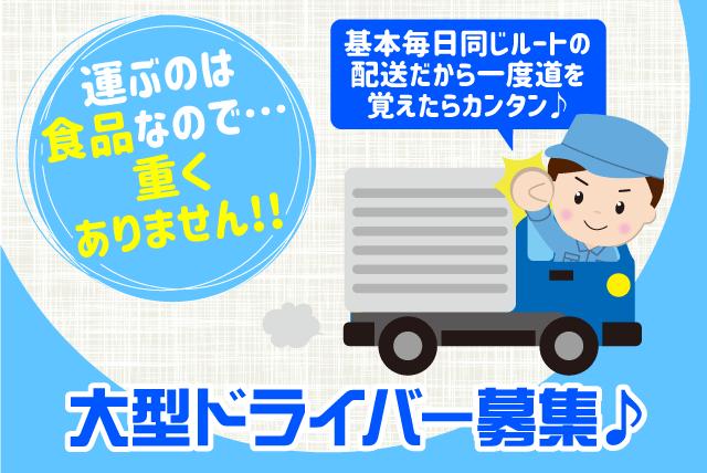 食品配送 固定ルート 大型ドライバー AT車 未経験 正社員|伊予市大平