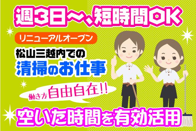 清掃 簡単作業 共用部 経験不問 短時間 主婦 扶養内 パート|松山市一番町