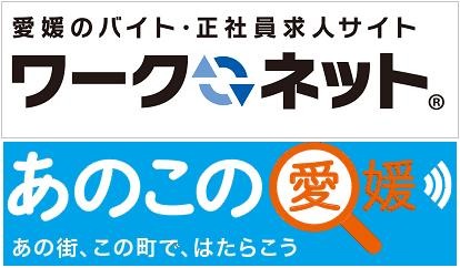 《ご参考》愛媛のバイト・正社員求人サイト/愛媛県の公式求人・移住総合情報サイト
