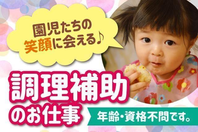 オープン 厨房 給食 調理 ブランクOK 主婦 女性活躍 パート|松山市吉藤