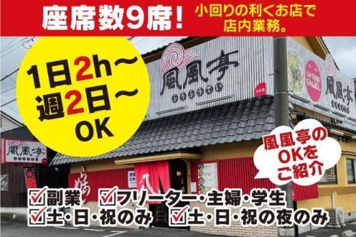 ホール 洗い場 ラーメン店 簡単 短時間 日払い パート バイト 松山市来住町