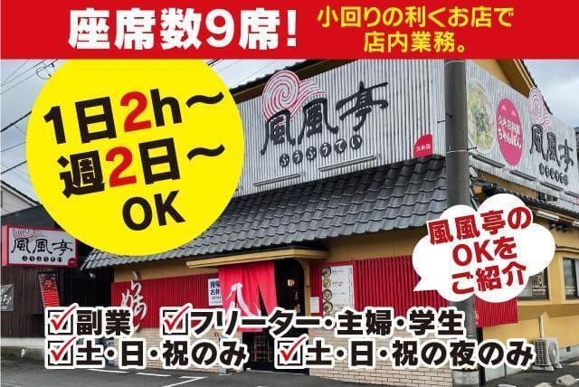 ホール 洗い場 ラーメン店 簡単 短時間 日払い パート バイト|松山市来住町