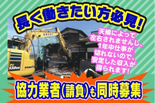 重機 オペレーター 運転 解体 軽作業 未経験 資格取得 正社員 松山市西長戸町