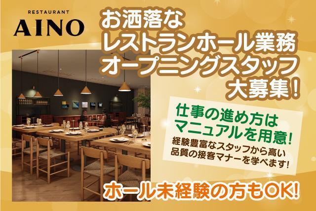 オープン レストラン ホール 接客 短時間 週3 未経験 バイト 松山市一番町