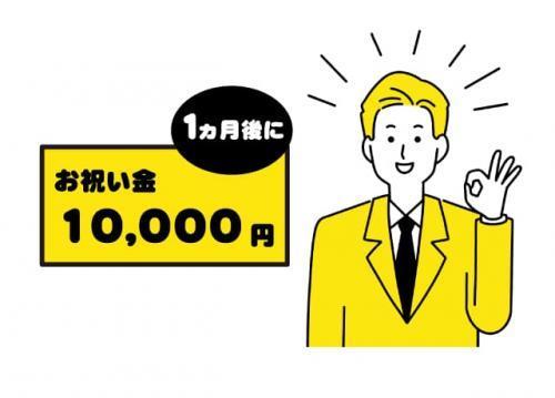一か月後に入社祝い金10,000円支給!