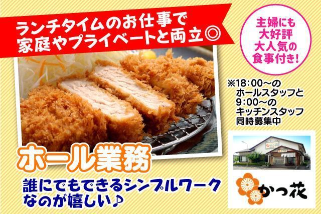 ホール 接客 とんかつ店 ランチタイム 簡単 食事付 パート 松山市朝生田町