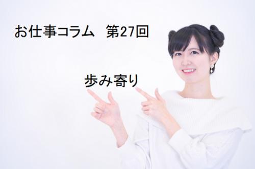お仕事コラム 第27回 【歩み寄り】
