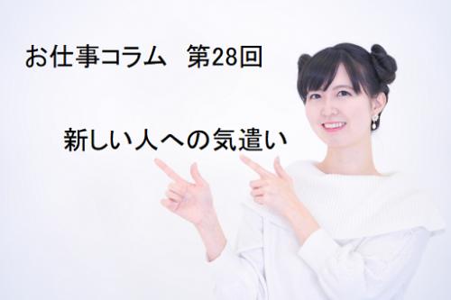 お仕事コラム 第28回 【新しい人への気遣い】
