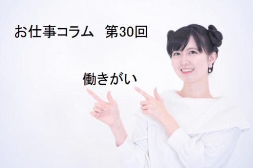 お仕事コラム 第30回 【働きがい】