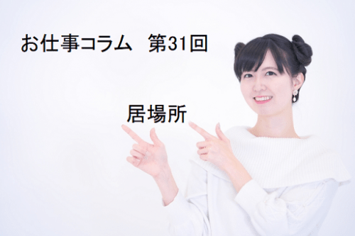 お仕事コラム 第31回 【居場所】