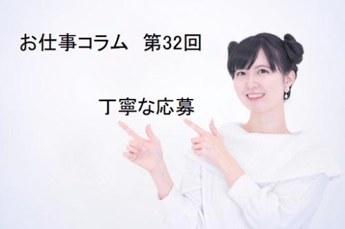 お仕事コラム 第32回 【丁寧な応募】