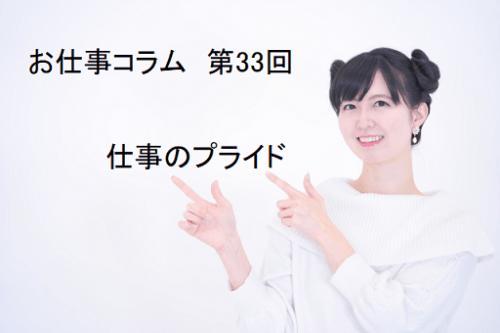 お仕事コラム 第33回 【仕事のプライド】