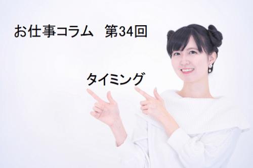 お仕事コラム 第34回 【タイミング】