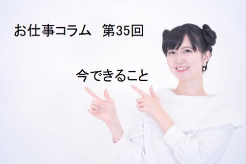 お仕事コラム 第35回 【今できること】
