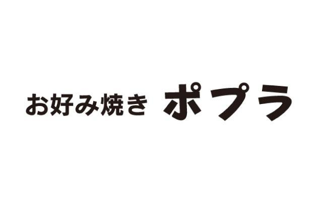 お好み焼き店のホール業務、バイトのお仕事|松山市北久米町