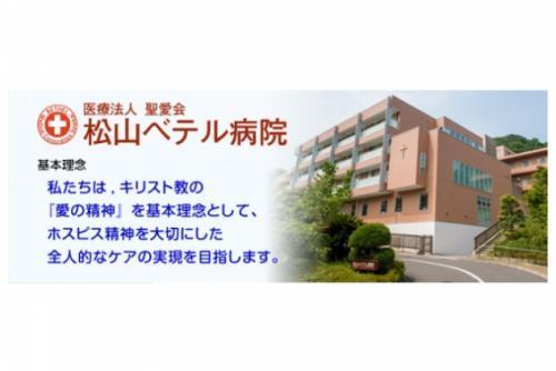 病棟での正看護業務、社員のお仕事|松山市祝谷