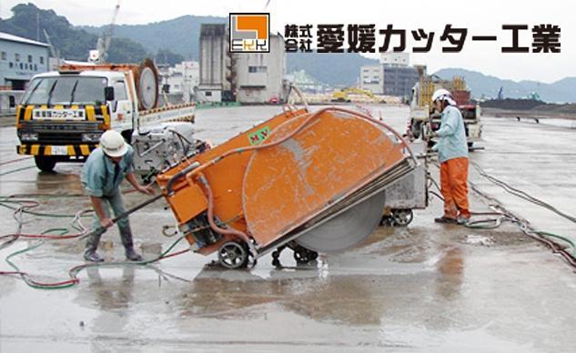 道路を切ったり穴をあけたりする道路工事全般、社員のお仕事|松山市南土居町