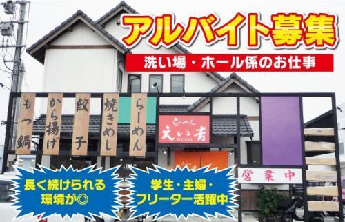 ラーメン店でのホール・洗い場業務、バイト・パートの仕事|伊予市下吾川