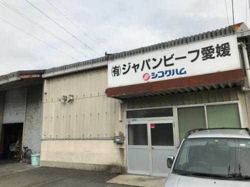 冷凍車でのお肉の配達、社員のお仕事|松山市余戸東