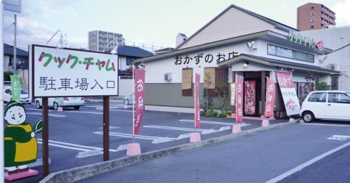 お料理・接客販売・お弁当盛り付け、パート・バイトのお仕事|松山市小坂