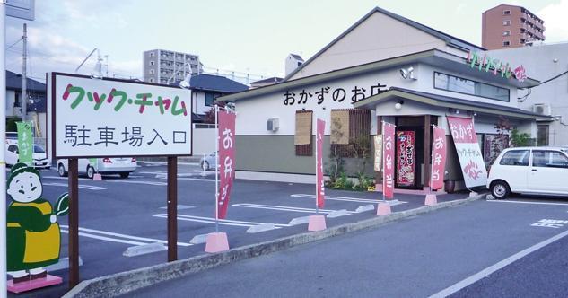 お料理・接客販売・お弁当盛り付け、パート・バイトのお仕事 松山市小坂