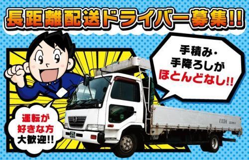ボイラーや機械などの長距離配送、社員のお仕事|松山市堀江町