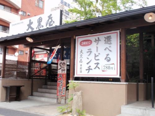 調理補助 裏方 土日祝のみ 学生 食事 未経験 高校生 バイト|松山市本町
