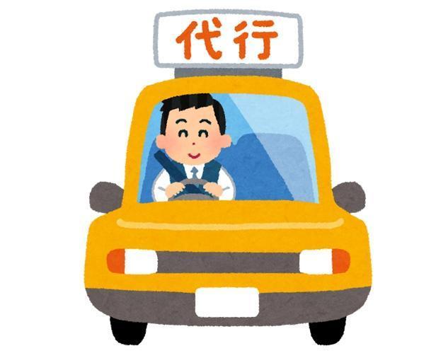 代行ドライバー、アルバイトのお仕事|松山市枝松