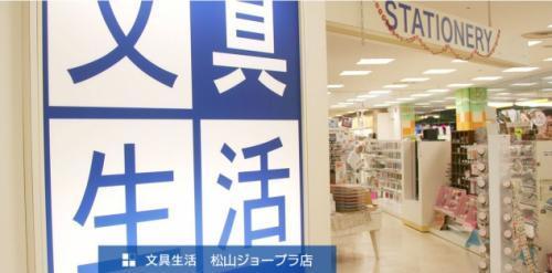 文具屋でのレジ・商品管理、パートのお仕事|松山市朝生田町