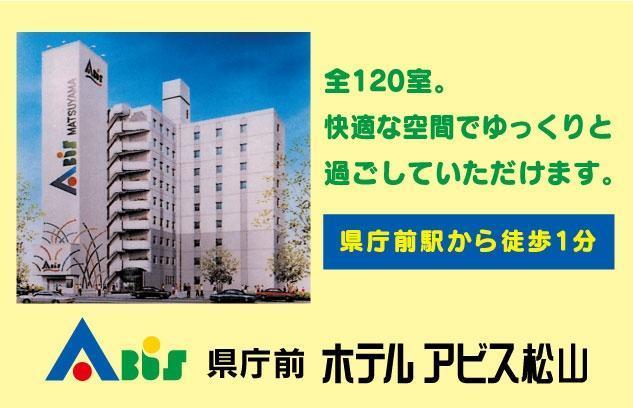 ホテルのフロントスタッフ、パート・バイトのお仕事 松山市一番町