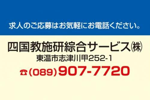 病院内での電気保安業務、社員のお仕事|東温市志津川