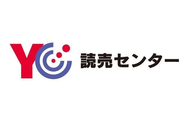 新聞代の集金、バイトのお仕事|松山市立花