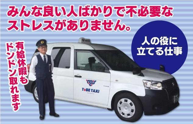 流し営業なしのタクシー運転手、社員のお仕事