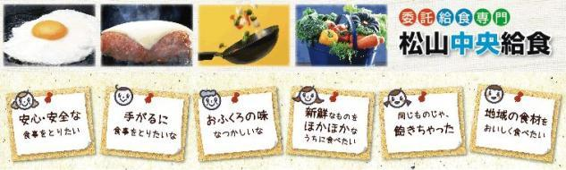 老人ホームの厨房スタッフ、パートのお仕事|松山市湊町