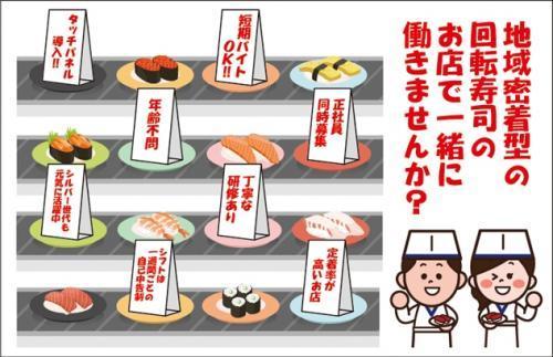 回転寿司店のホール・調理補助・洗い場、パート・バイトのお仕事|伊予郡松前町北黒田