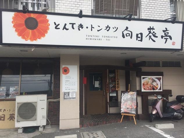 飲食店のホール業務、バイトのお仕事|松山市道後樋又