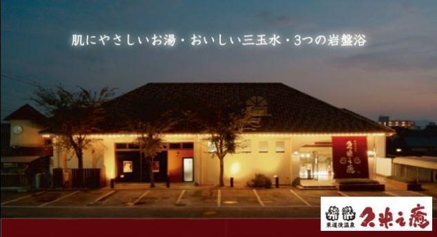 温泉施設のフロント係、パートのお仕事|松山市南久米町