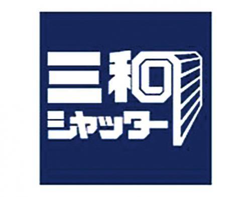 シャッターメンテ・サービススタッフ|松山市来住町