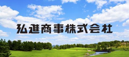 経理事務、パートのお仕事|松山市南吉田町